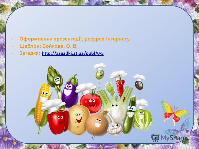 Оформлення презентації: ресурси Інтернету. Шаблон: Бойкова. О. В. Загадки: http://zagadki.at.ua/publ/0-5 http://zagadki.at.ua/publ/0-5