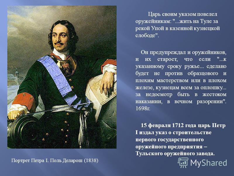 Царь своим указом повелел оружейникам :