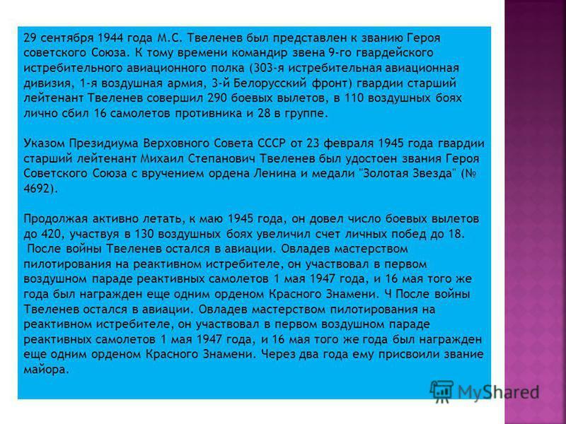 29 сентября 1944 года М.С. Твеленев был представлен к званию Героя советского Союза. К тому времени командир звена 9-го гвардейского истребительного авиационного полка (303-я истребительная авиационная дивизия, 1-я воздушная армия, 3-й Белорусский фр