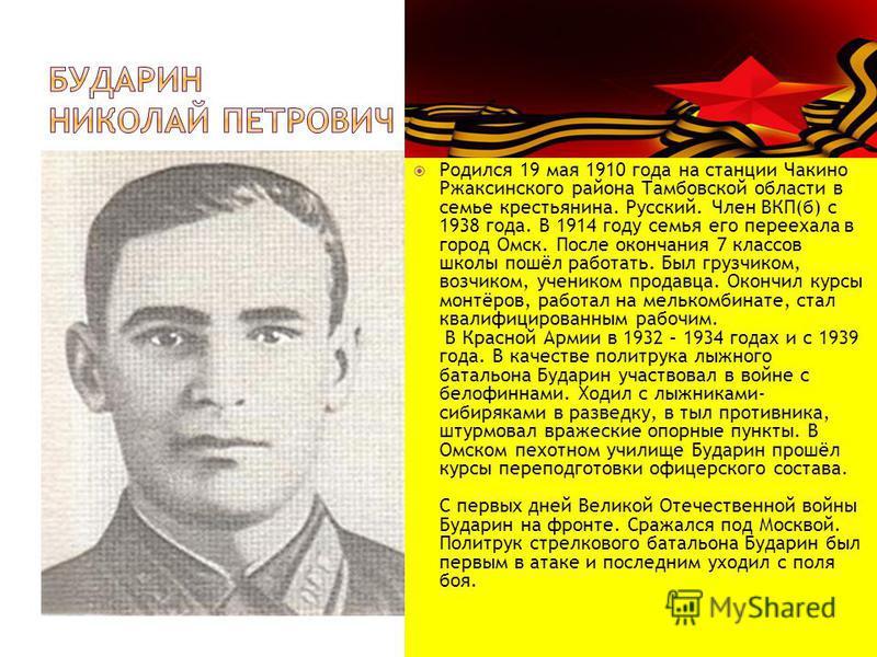 Родился 19 мая 1910 года на станции Чакино Ржаксинского района Тамбовской области в семье крестьянина. Русский. Член ВКП(б) с 1938 года. В 1914 году семья его переехала в город Омск. После окончания 7 классов школы пошёл работать. Был грузчиком, возч
