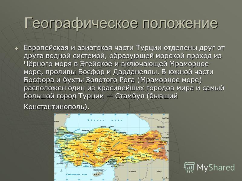Географическое положение Европейская и азиатская части Турции отделены друг от друга водной системой, образующей морской проход из Чёрного моря в Эгейское и включающей Мраморное море, проливы Босфор и Дарданеллы. В южной части Босфора и бухты Золотог