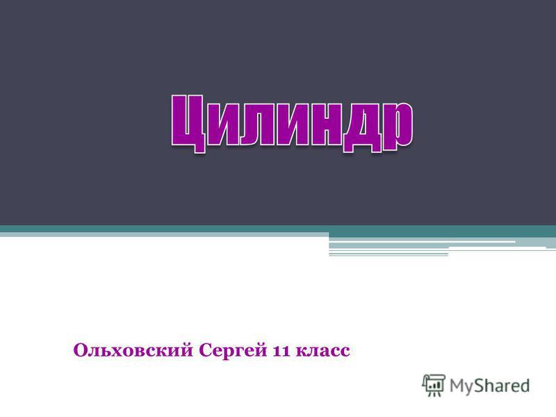 Ольховский Сергей 11 класс