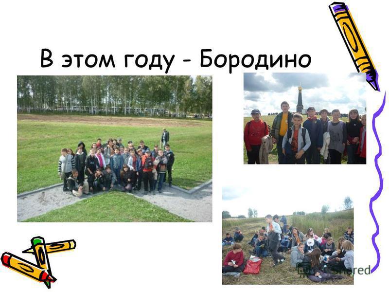 В этом году - Бородино