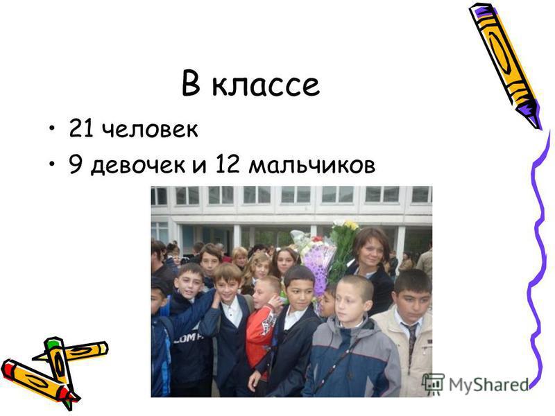 В классе 21 человек 9 девочек и 12 мальчиков