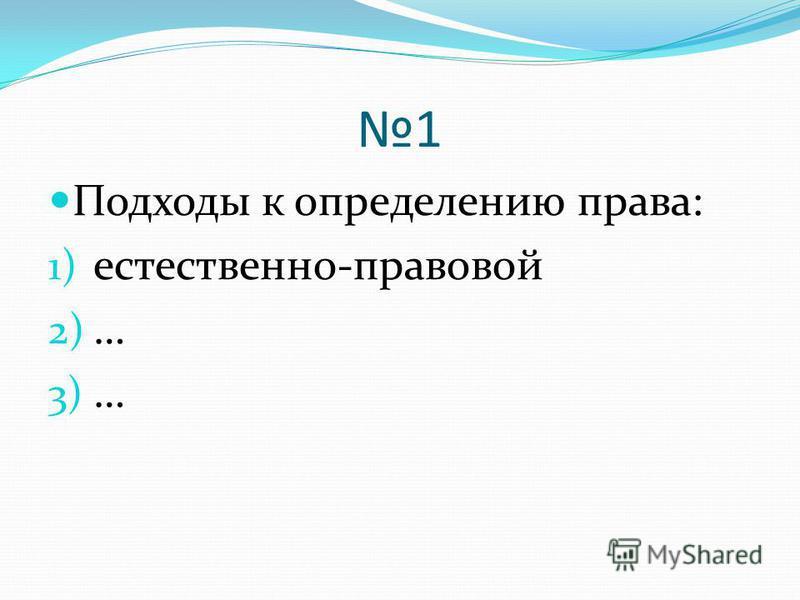 1 Подходы к определению права: 1) естественно-правовой 2) … 3) …