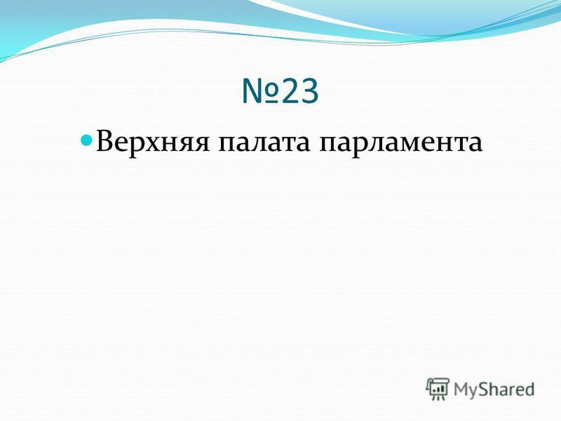 23 Верхняя палата парламента