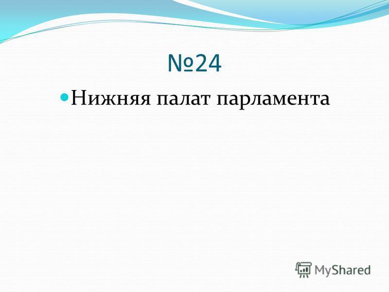 24 Нижняя палат парламента