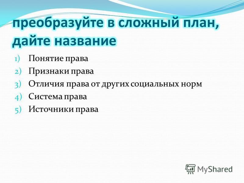 1) Понятие права 2) Признаки права 3) Отличия права от других социальных норм 4) Система права 5) Источники права