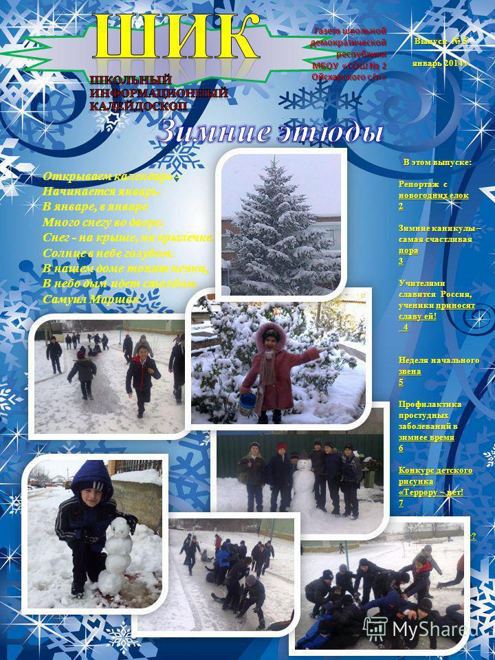 Открываем календарь - Начинается январь. В январе, в январе Много снегу во дворе. Снег - на крыше, на крылечке. Солнце в небе голубом. В нашем доме топят печки, В небо дым идет столбом. Самуил Маршак Газета школьной демократической республики МБОУ «С
