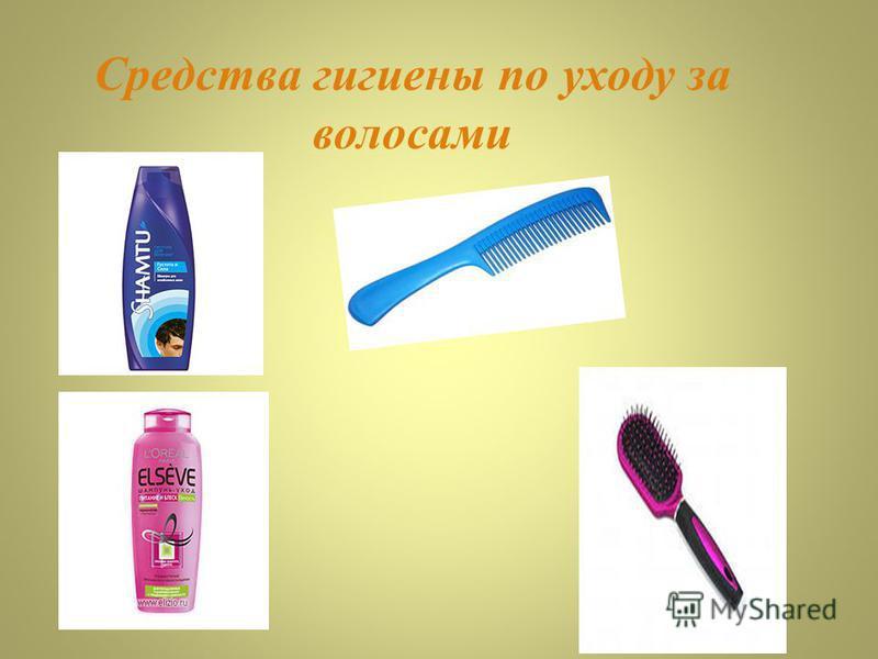Средства гигиены по уходу за волосами