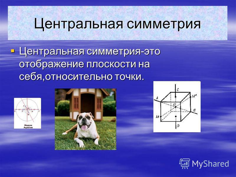 Центральная симметрия Центральная симметрия-это отображение плоскости на себя,относительно точки. Центральная симметрия-это отображение плоскости на себя,относительно точки.