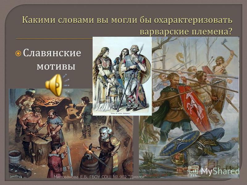 Славянские мотивы Милованова Е. Б. ГБОУ СОШ 902  Диалог