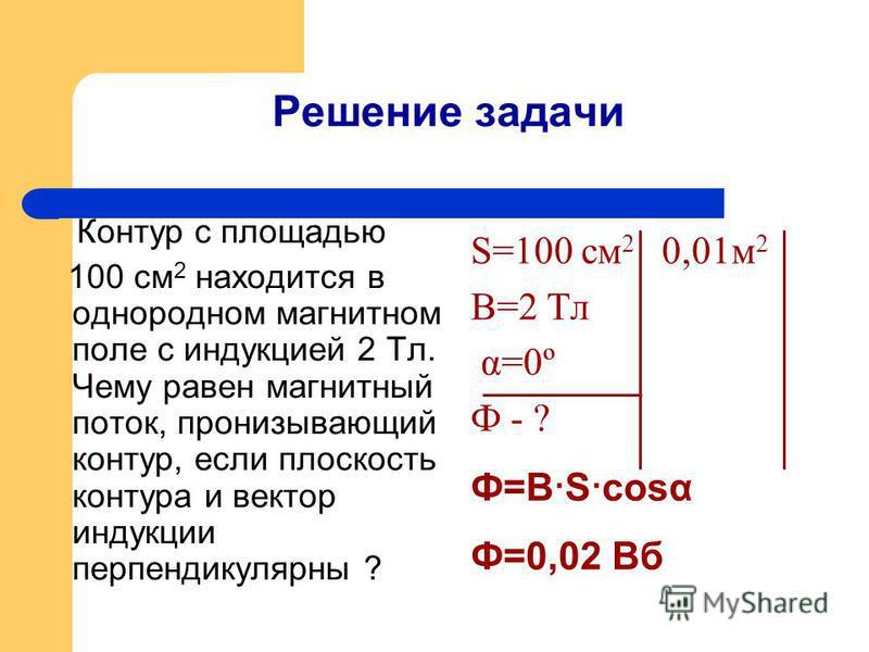 Повторим Что характеризует вектор магнитной индукции? Что характеризует магнитный поток? Что называется магнитным потоком? Единицы измерения магнитного потока в системе СИ.