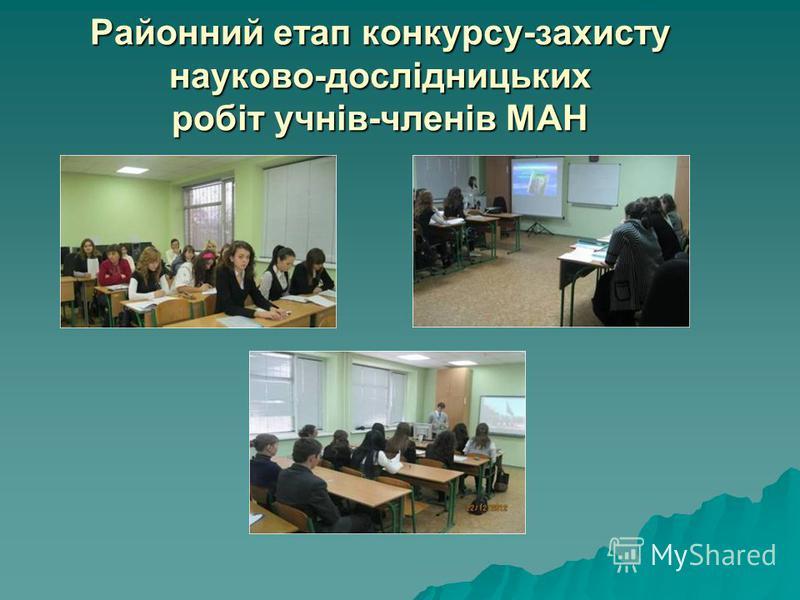 Районний етап конкурсу-захисту науково-дослідницьких робіт учнів-членів МАН