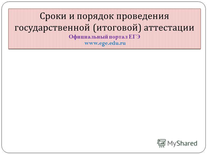 Сроки и порядок проведения государственной ( итоговой ) аттестации Официальный портал ЕГЭ www.ege.edu.ru