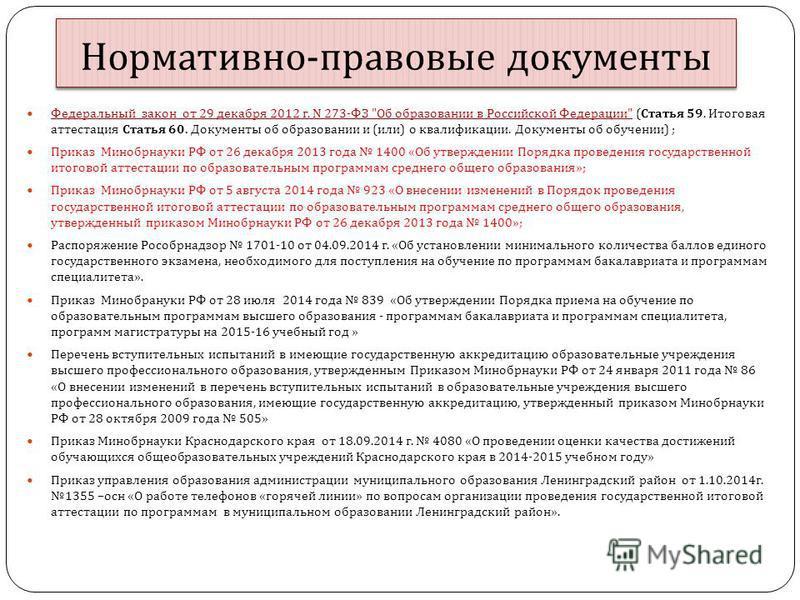 Нормативно - правовые документы Федеральный закон от 29 декабря 2012 г. N 273- ФЗ