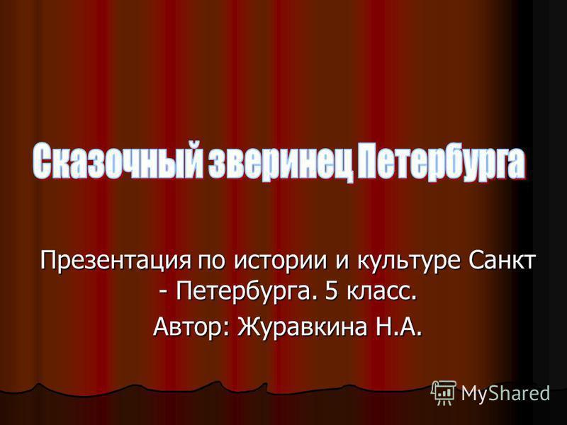 Презентация по истории и культуре Санкт - Петербурга. 5 класс. Автор: Журавкина Н.А.