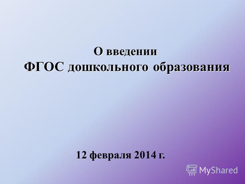 О введении ФГОС дошкольного образования 12 февраля 2014 г.