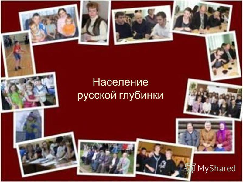 Население русской глубинки