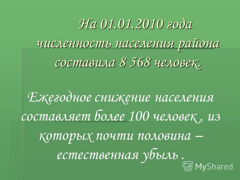 На 01.01.2010 года численность населения района составила 8 568 человек. Ежегодное снижение населения составляет более 100 человек, из которых почти половина – естественная убыль.