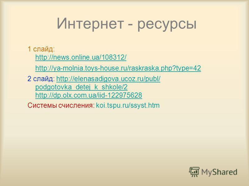 Интернет - ресурсы 1 слайд: http://news.online.ua/108312/ http://ya-molnia.toys-house.ru/raskraska.php?type=42 http://news.online.ua/108312/ http://ya-molnia.toys-house.ru/raskraska.php?type=42 2 слайд: http://elenasadigova.ucoz.ru/publ/ podgotovka_d