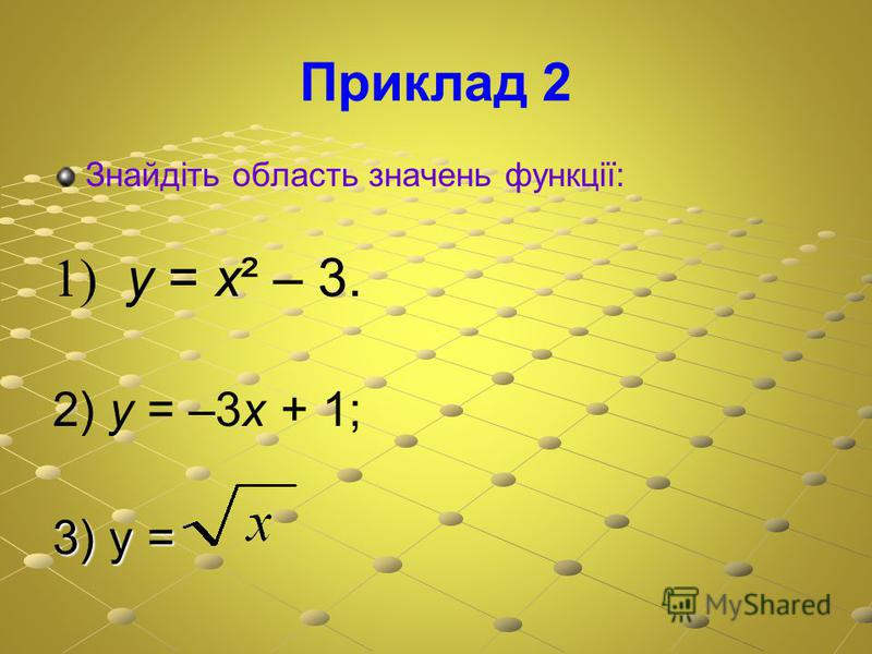 Приклад 2 Знайдіть область значень функції: 1) y = x² – 3. 2) у = –3х + 1; 3) у =