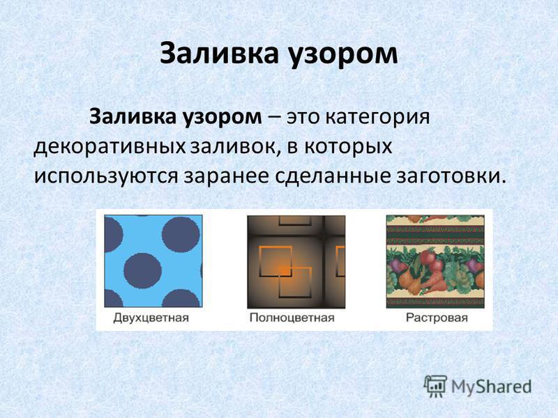 Заливка узором Заливка узором – это категория декоративных заливок, в которых используются заранее сделанные заготовки.