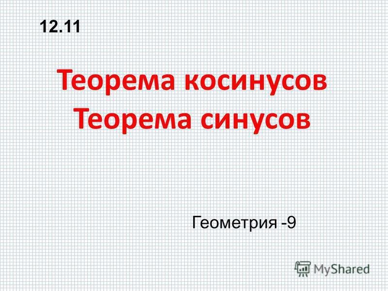 Теорема косинусов Теорема синусов Геометрия -9 12.11