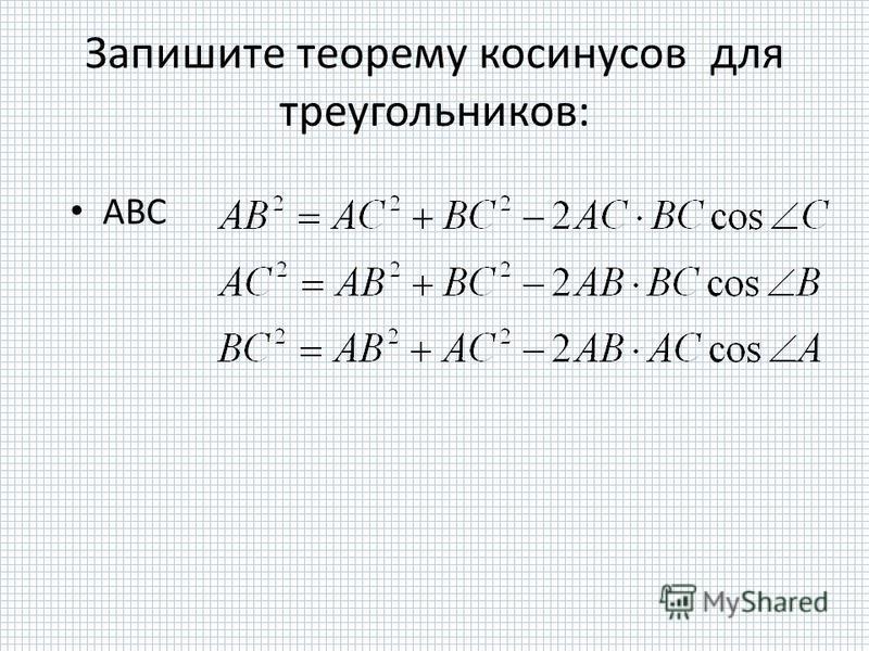 Запишите теорему косинусов для треугольников: АВС VXR POH UTR VX = OH = UR =