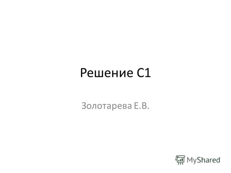 Решение С1 Золотарева Е.В.