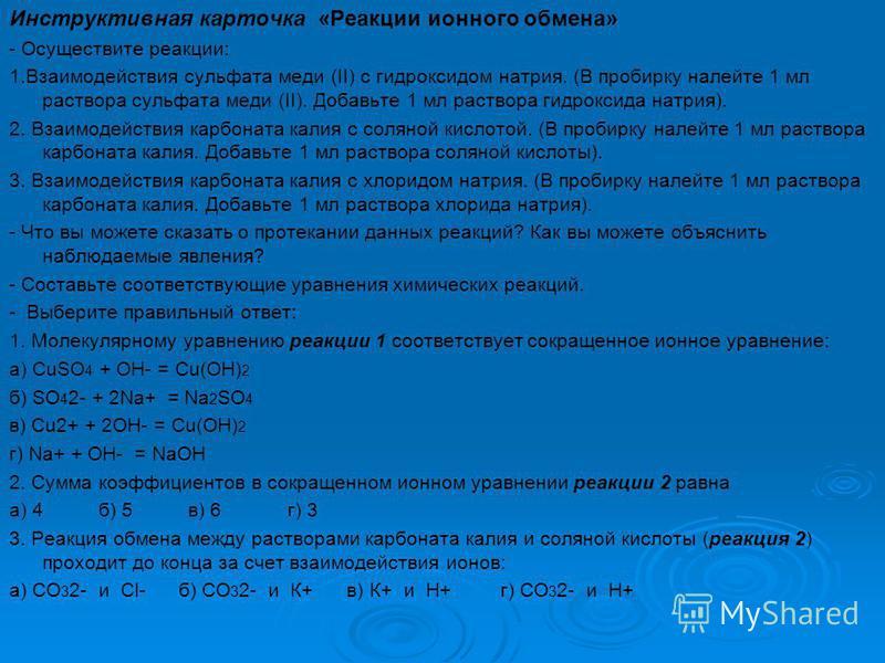 Инструктивная карточка «Реакции ионного обмена» - Осуществите реакции: 1. Взаимодействия сульфата меди (II) с гидроксидом натрия. (В пробирку налейте 1 мл раствора сульфата меди (II). Добавьте 1 мл раствора гидроксида натрия). 2. Взаимодействия карбо