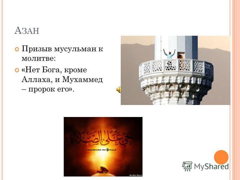 А ЗАН Призыв мусульман к молитве: «Нет Бога, кроме Аллаха, и Мухаммед – пророк его».