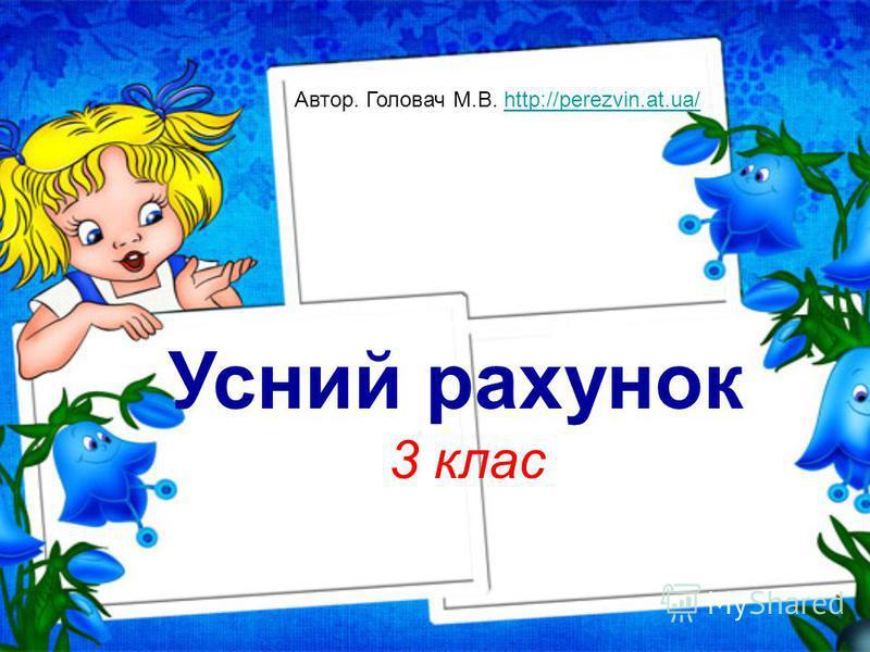 Усний рахунок 3 клас Автор. Головач М.В. http://perezvin.at.ua/http://perezvin.at.ua/