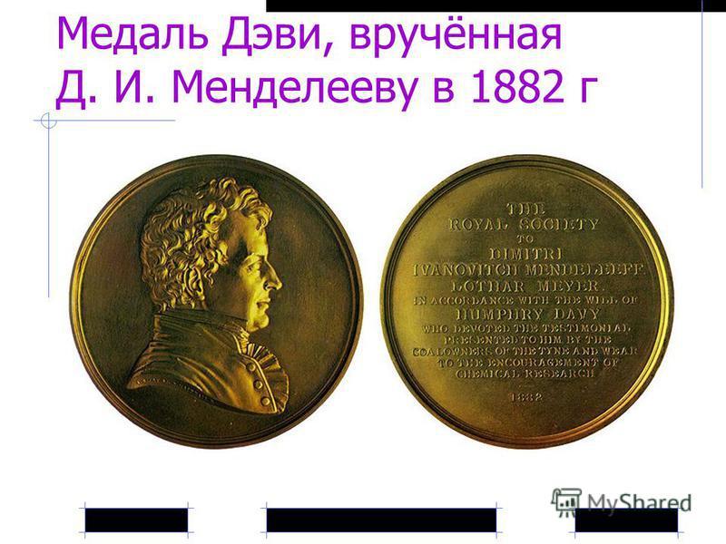 Медаль Дэви, вручённая Д. И. Менделееву в 1882 г