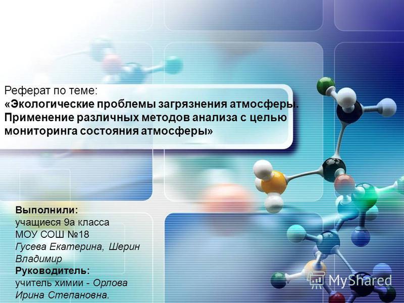 Презентация на тему logo Реферат по теме Экологические  1 logo Реферат по теме Экологические проблемы загрязнения