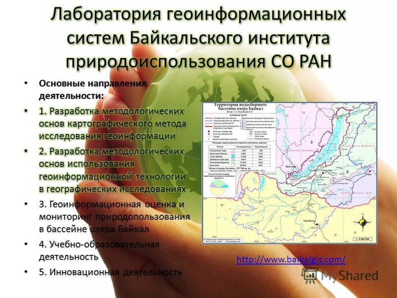 http://www.baikalgis.com/
