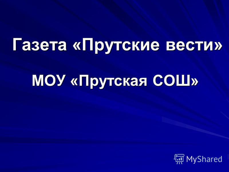 Газета «Прутские вести» МОУ «Прутская СОШ»