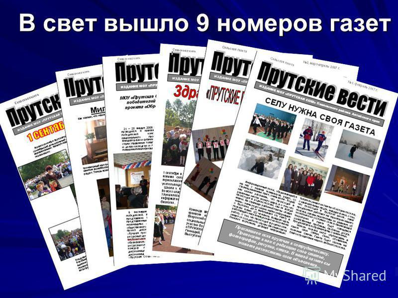 В свет вышло 9 номеров газет
