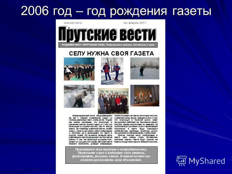 2006 год – год рождения газеты