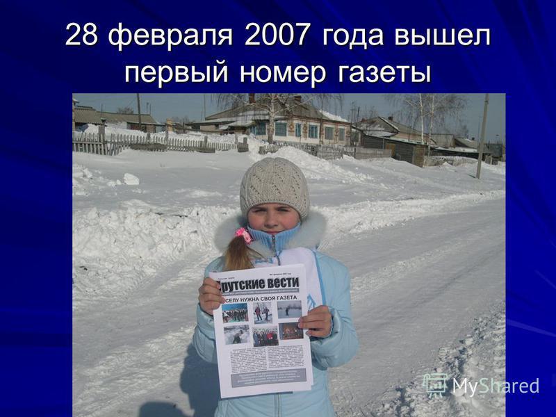 28 февраля 2007 года вышел первый номер газеты