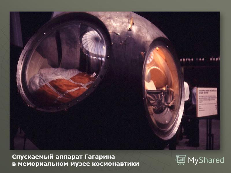 Спускаемый аппарат Гагарина в мемориальном музее космонавтики