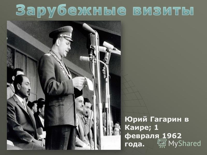 Юрий Гагарин в Каире; 1 февраля 1962 года.
