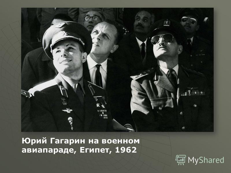Юрий Гагарин на военном авиа параде, Египет, 1962
