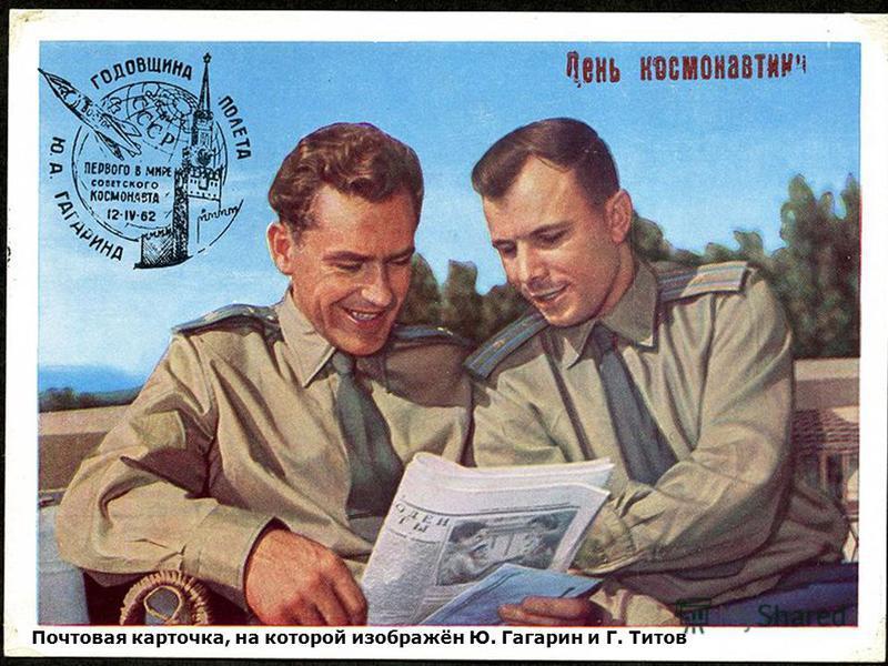 Почтовая карточка, на которой изображён Ю. Гагарин и Г. Титов