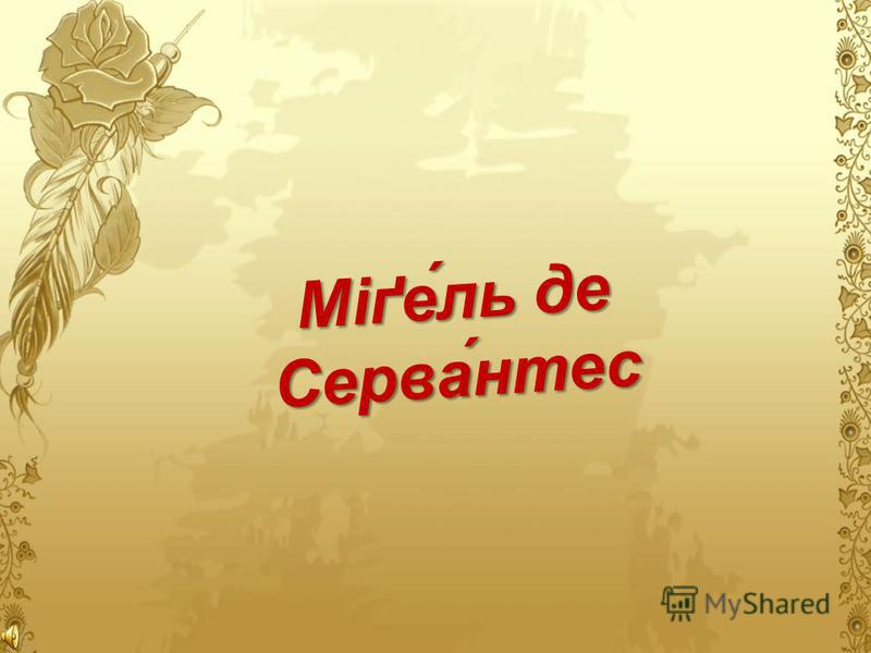 Міґе́ль де Серва́нтес