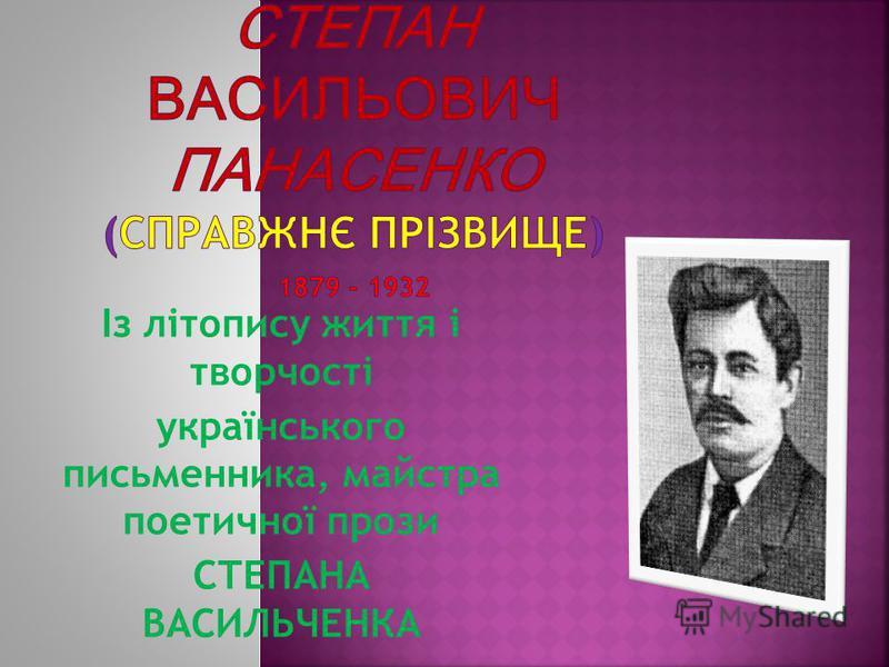Із літопису життя і творчості українського письменника, майстра поетичної прози СТЕПАНА ВАСИЛЬЧЕНКА