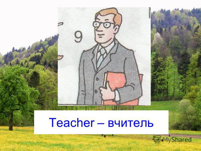Teacher – вчитель