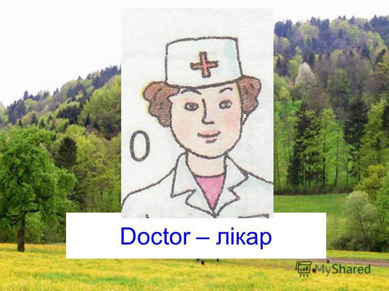 Doctor – лікар