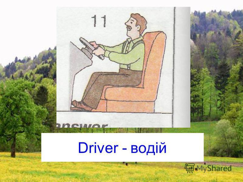 Driver - водій