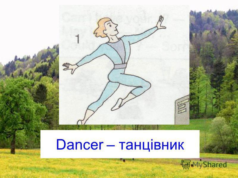 Dancer – танцівник